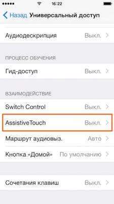 Включение режима Assistive Touch