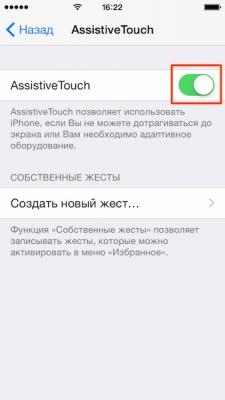 Assistive Touch включен
