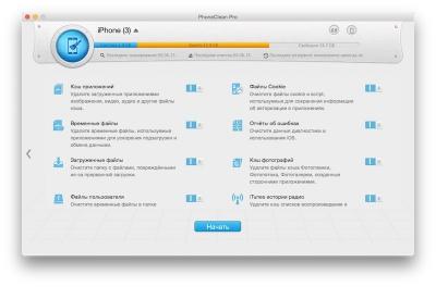 b2ap3_thumbnail_PhoneClean_02.jpg