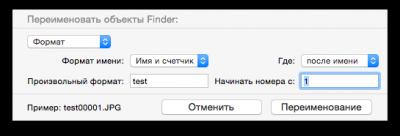 Панель настроек пакетного переименования файлов