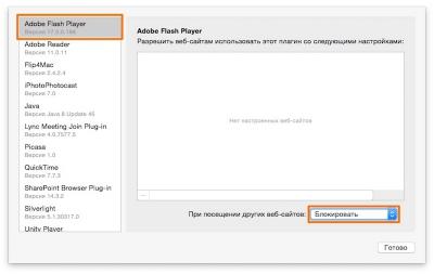 Блокировка Flash Player в Safari