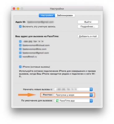Настройка рингтона в FaceTime OS X