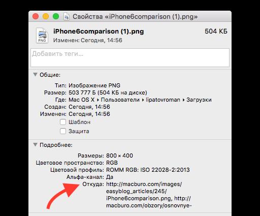 Как Узнать Откуда Скачан Файл